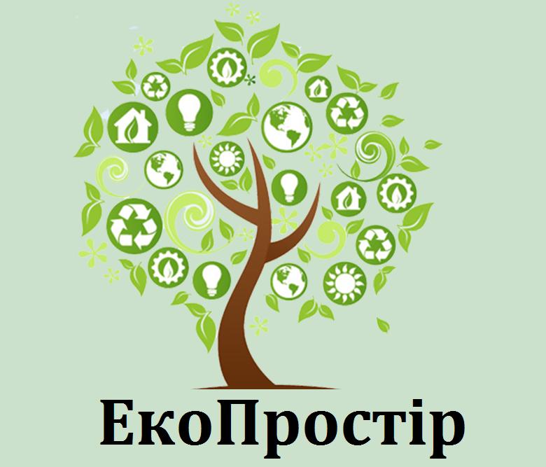Вас вітає ЕкоПростір