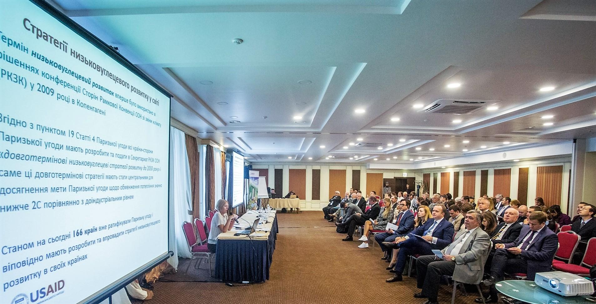 Семерак презентував першу редакцію Стратегії низьковуглецевого розвитку України