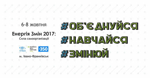 Енергія Змін 2017, 6-8 жовтня, Івано-Франківськ