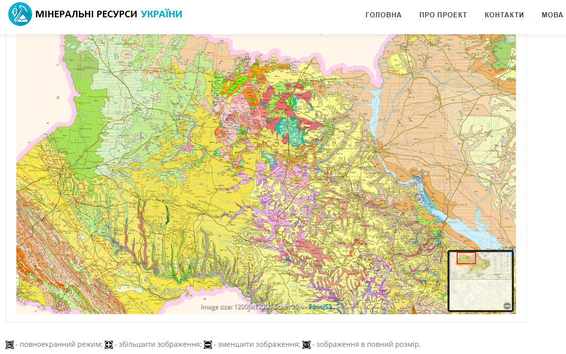 Геологічна інформація про надра і родовища України вперше стала відкритою