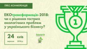 EКOтрансформація-2018: чи є рішення гострих екологічних проблем в українського бізнесу?