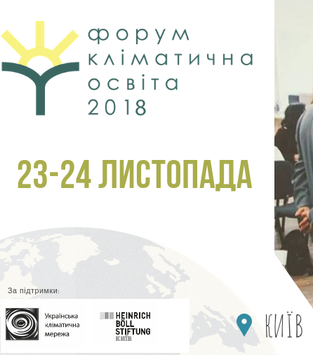 """Форум """"Кліматична освіта 2018: Цінності та тренди"""""""