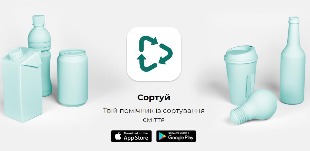 Український додаток допоможе сортувати сміття