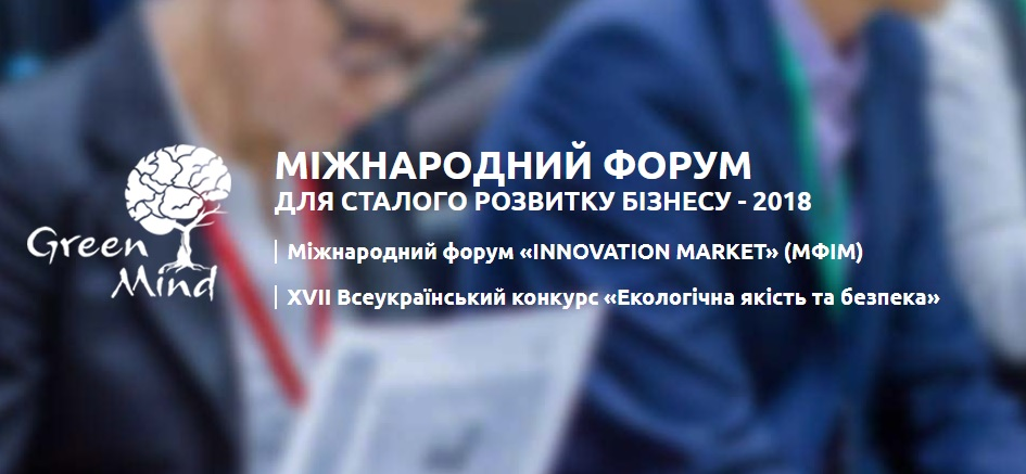 Міжнародний форум для сталого розвитку GREEN MIND-2018