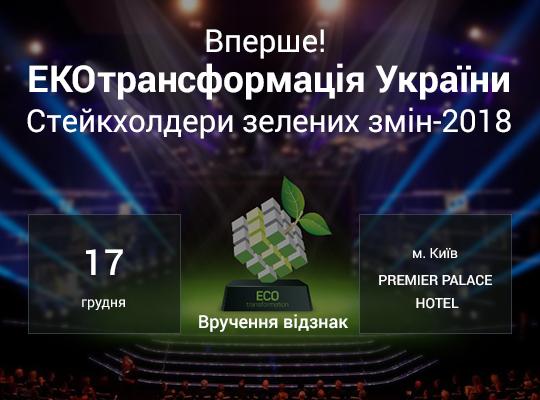 В Україні вперше вручать Еко-Оскар