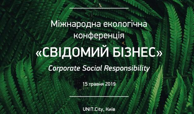 Анонс: Міжнародна екологічна конференція «Свідомий бізнес», 15 травня (Київ)
