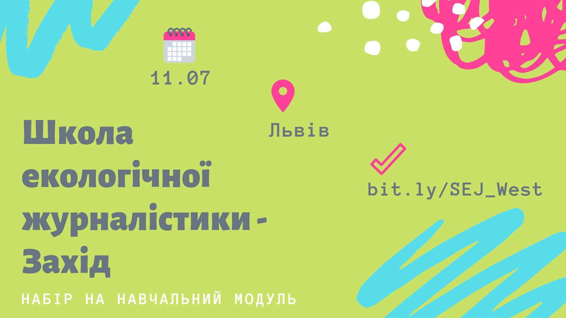 ПРООН запрошує журналістів західних регіонів України на екологічний тренінг у Львові