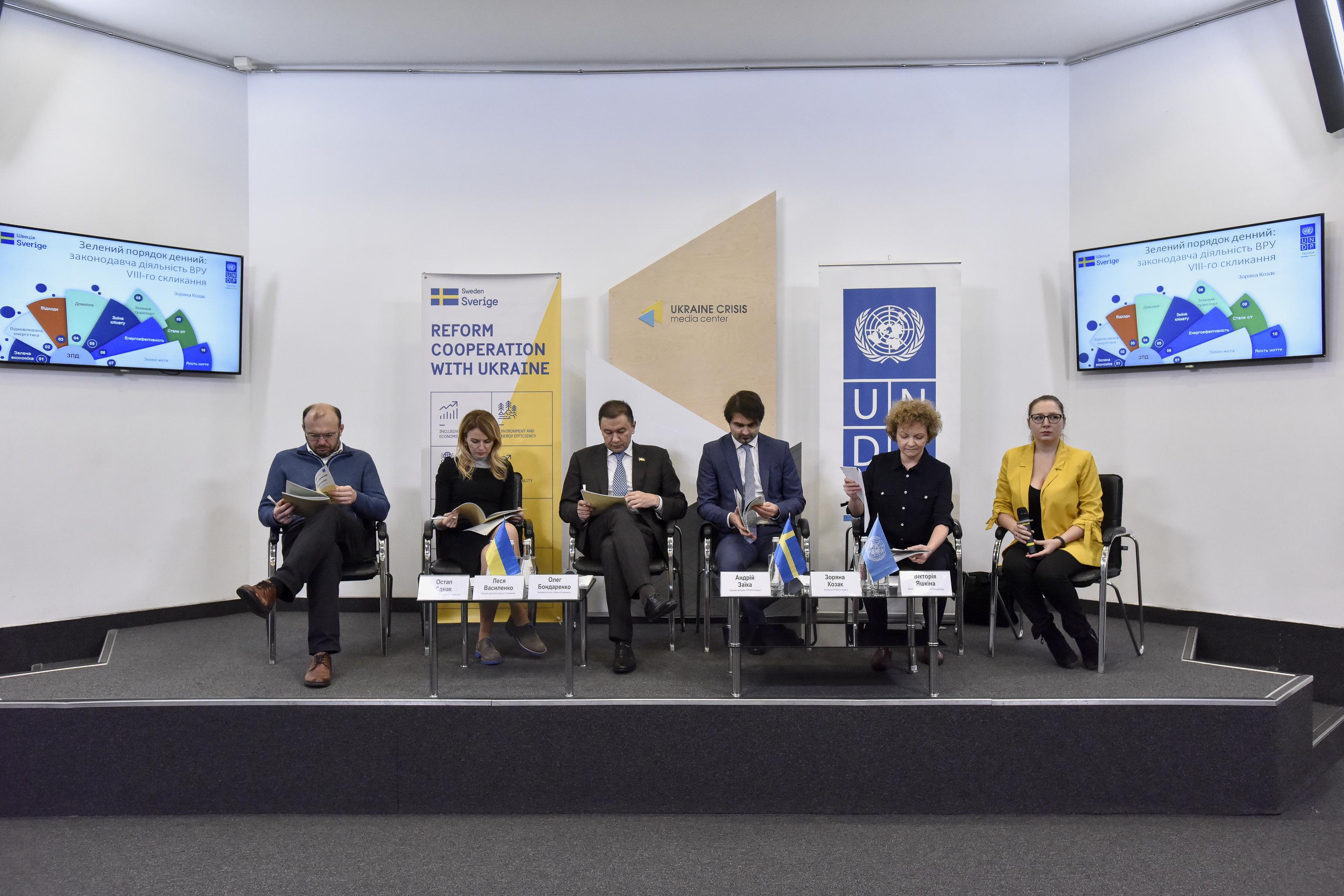 ПРООН в Україні дала рекомендації Верховній Раді щодо впровадження Зеленого порядку денного