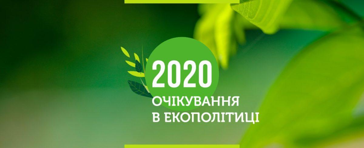 Очікування та тренди екополітики в 2020 році